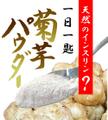 菊芋パウダー(吾平町・国産)50g