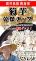 菊芋チップ(吾平町・国産)50g