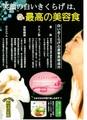 【ロット販売】笑顔の白いきくらげ(乾燥)[12g×10袋]