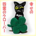 カンちゃん人形(クローバー)