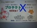 プロテクトX 業務用    500ml 小分け品