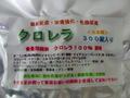 クロレラ 300錠