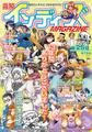 高知インディーズマガジン第25号(創作まんが雑誌)