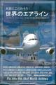 大空にこだわろう!世界のエアライン(FS2002/FS2004/FSX)