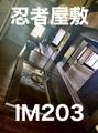 IM203 忍者屋敷キャンプ 8月12日(水)〜8月13日(木)(1泊2日)1年生〜6年生