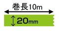 デジタル印刷マスキングテープ「マスキング・デジテープ」20mm×10m 10巻