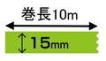 デジタル印刷マスキングテープ「マスキング・デジテープ」15mm×10m 50巻