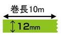 デジタル印刷マスキングテープ「マスキング・デジテープ」12mm×10m 10巻