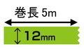 デジタル印刷マスキングテープ「マスキング・デジテープ」12mm×5m 300巻