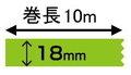 デジタル印刷マスキングテープ「マスキング・デジテープ」18mm×10m 200巻