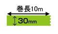 デジタル印刷マスキングテープ「マスキング・デジテープ」30mm×10m 9巻