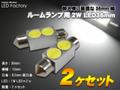 ルームランプ用2W LED36mm2ヶセット