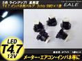 メーター・インパネ用T4.7ミニベース白LED5個セット