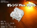 オレンジFluxフラット1500mcd