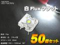 白Fluxフラット1500mcd50ヶセット