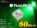 緑Flux5mm6500mcd50本セット