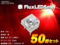 赤広角Flux5mm2500mcd 50本セット