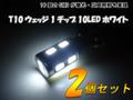 T10ウェッジ1チップ 10LED白ホワイト2個セット