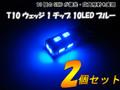 T10ウェッジ1チップ 10LED青ブルー2個セット