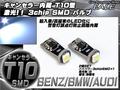警告灯キャンセラー内蔵 T10/T16 2個セット ( E-1 )