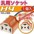 H4Hi/Loヘッドライト補修用ソケット(メスソケット)