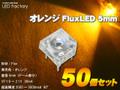 オレンジFlux5mm3000mcd50本セット