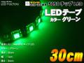 5050チップLEDテープ30cmグリーン