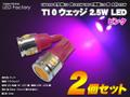 【在庫処分】T10ウェッジ 2.5W LEDピンク個セット