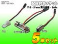 【31mm両口金・BA9s用】配線付きソケット5本セット