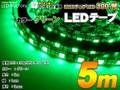 5050チップLEDテープ5mグリーン緑