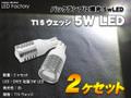T15・T16規格 ウェッジ5W LED2ヶセット