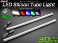 LEDシリコンチューブライト30cm 2本セット
