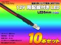 12V用配線付きRGB5mmLED10本セット