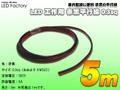 【LED工作に】LED工作用赤黒平行線0.3sq・5m