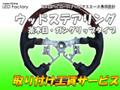 ハイエース200系専用ステアリング