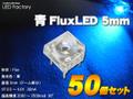 青Flux LED 50本セット