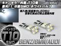 警告灯キャンセラー内蔵 2個 T10/T16 ( E-29 )