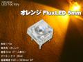 オレンジFlux5mm3000mcd