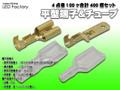 平型端子&チューブ 100組セット