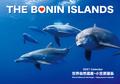 2021 カレンダー 世界自然遺産・小笠原諸島