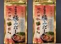 【限定価格!】茶師厳選の極みだし(旧 玉露入りあごだし)15袋入り×2ケ