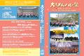 CD&練習用DVD グルーヴキングダム
