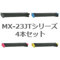 SHARP MX-23JTシリーズ フリーチョイス4本セット(再生品)