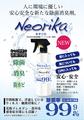 次亜塩素酸ナトリウム 単一製剤 ネオリカ