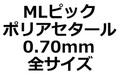 【MLセット】MLピック ポリアセタール&0.70mm 全サイズ(3枚)【150円】