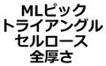 【MLセット】トライアングル・Celllose(セルロース)全厚さ(5枚)【250円】