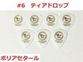 【MLピック】50円 Teardrop Polyacetal (ポリアセタール)  ティアドロップ ピック #6