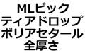 【MLセット】ティアドロップ・Polyacetal (ポリアセタール) 全厚さ(7枚)【350円】