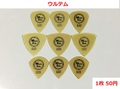 【MLピック】ULTEM(ウルテム) Teardrop・Triangle・JAZZ XL  1枚 50円(税込)