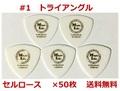 【×50枚 送料無料】Triangle Celllose セルロース トライアングル オニギリ ピック MLピック #1【2600円】